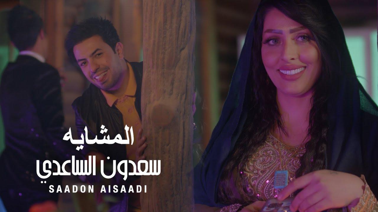 سعدون الساعدي - المشايه | حصرياً 2021 Exclusive