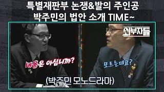 특별재판부 논쟁&발의 주인공 박주민의 법안 소개 TIME~ l 외부자들 96회 다시보기