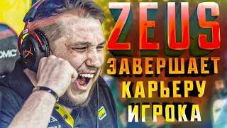 Даниил ZEUS Тесленко завершил карьеру игрока.