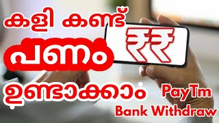 Earn Money Online Using Mobile | Watch IPL & Earn Money |  Howzat App Review In Malayalam