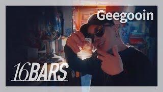 [16 BARS] 지구인 (Geegooin) - 진흙탕 (Mudslinging)
