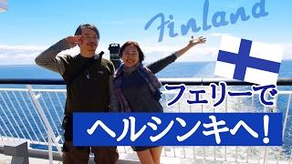 #126:タリンから美しい大都会ヘルシンキ(フィンランド)へ、フェリーで渡った!(Estonia 03)