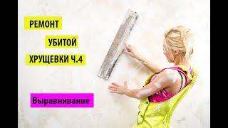 Выравнивание стен|ремонт в хрущевке ч.4| натяжной потолок|ремонт своими руками| ускорено в 500 раз