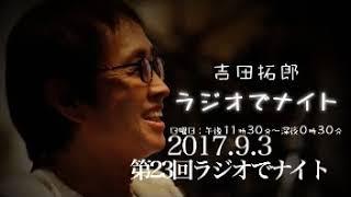 2017年9月3日 第23回吉田拓郎ラジオでナイト 番組H.P http://www.1242.c...