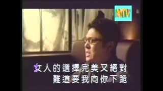 姜育恆 - 女人的選擇(cover伊藤武士)
