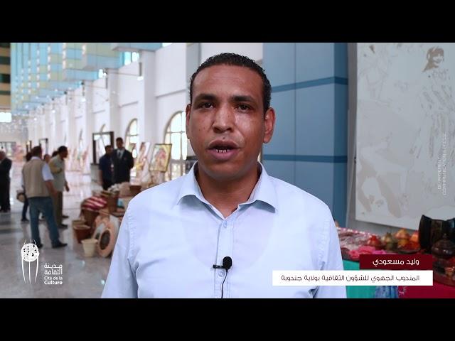 وليد المسعودي يقدم سهرة ولاية جندوبة في ليالي الجهات