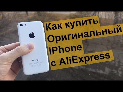 Как купить iphone на Aliexpress | покупка восстановленных Iphone 4s, 5c, 5s и 6 и сравнение цен