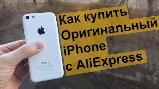 видео Как заказать Айфон на Алиэкспресс? Хорошие ли Айфоны на Алиэкспресс?