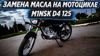 ЗАМЕНА МАСЛА НА МОТОЦИКЛЕ M1NSK D4 125  ОБКАТКА НА 300 КМ