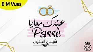 Chichi EL Khaloui -Andek M3aya Passee (Audio)