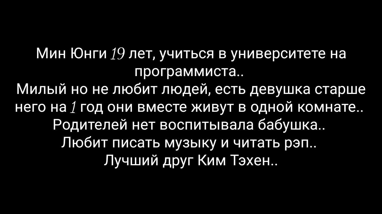 """ЮнМины """"забытая любовь"""" (^ 1 часть ^)"""