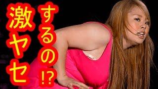 チャンネル登録はコチラ⇒ http://ur0.work/D0Ea 渡辺直美さんが激やせし...