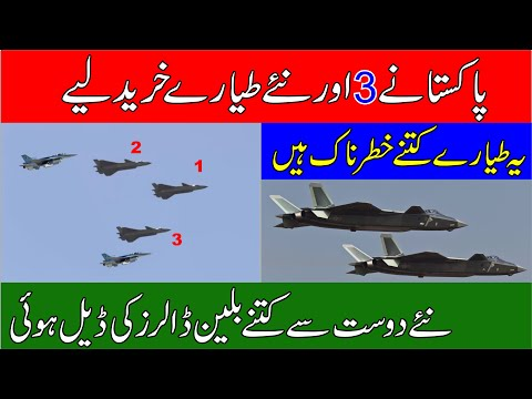 Pakistan Going To Buy 3 New Aircrafts From Sweden | Saab 2000 Aircraft PAF Jets | Apna Point