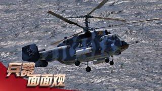 北国旋风(3):不想当运输直升机的反潜直升机不是好武装直升机!大空间  重火力 卡-29多用途舰载直升机守卫北极边疆 「兵器面面观」  军迷天下 - YouTube