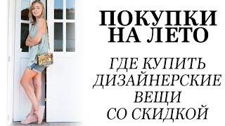 THEOUTNET HAUL    ГДЕ КУПИТЬ ДИЗАЙНЕРСКИЕ ВЕЩИ СО СКИДКОЙ   ПОКУПКИ ОДЕЖДЫ ОБУВИ НА ЛЕТО С ПРИМЕРКОЙ - Видео от Darya Kamalova
