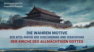 Die wahren Motive der KPCh hinter der Verleumdung und Verachtung der Kirche des Allmächtigen Gottes