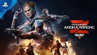 Call of Duty: Black Ops 4 | Трейлер операции «Апокалипсис Z» | PS4