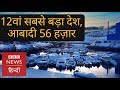 Greenland: World's 12th biggest country, population only 56000! (BBC Hindi)