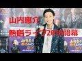 山内惠介・熱唱ライブ2018ツアー開幕「生きがいはステージ」