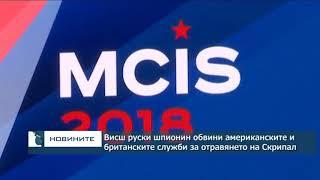 Висш руски шпионин обвини американските и британските служби за отравянето на Скрипал