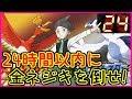 【鬼畜企画】24時間以内に金ネジキを討伐せよ!Vol.2