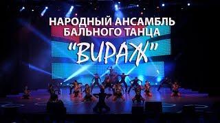 Народный ансамбль бального танца Вираж Концерт 18 05 2018г часть 1