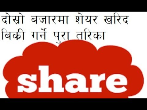how to buy and sell share in secondary market in nepal||दोस्रो बजार मा शेयर खरिद गर्ने पुरा प्रकृया