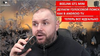 Делаем правильный ГОЛОСОВОЙ ПОИСК АТВ на BEELINK GT1 MINI на родном пульте. Теперь он идеален!