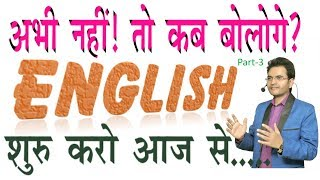 Spoken English Class for Beginners in Hindi | Learn how to Speak English Fluently | Part-3