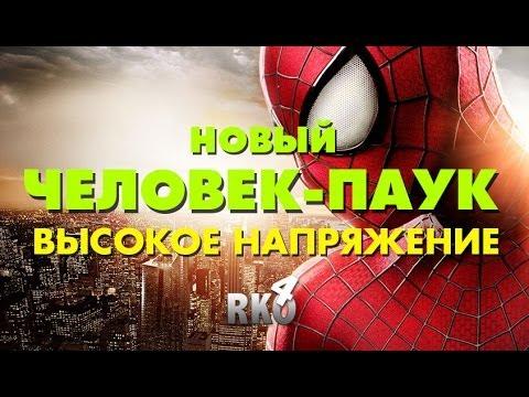 RAP Кинообзор 4 - Новый Человек-паук: Высокое напряжение