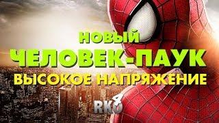 'RAP Кинообзор 4' - Новый Человек-паук: Высокое напряжение
