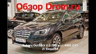 Subaru Outback 2015 года: фото, видео, цена