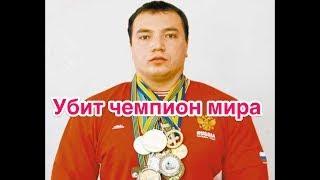 В Хабаровске Убит чемпион мира по пауэрлифтингу...
