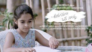 Anaganaga Oka Nanna Short Film | Nani | TNR | Deepthi Ganta