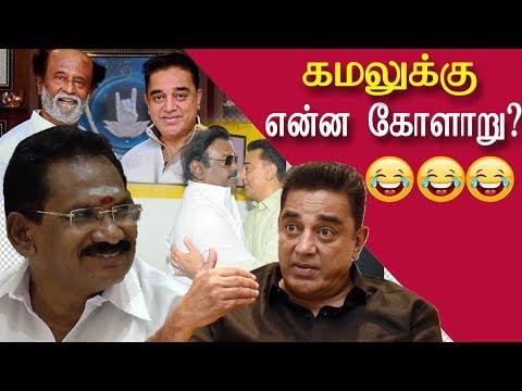 Sellur raju on kamal political journey tamil news, tamil live news, news in tamil redpix