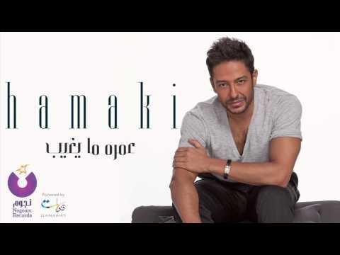 Hamaki - Omroh Ma Yeghib / حماقي - عمره ما يغيب