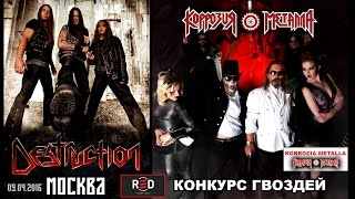 Destruction и Коррозия Металла - конкурс гвоздей 09.04.2016