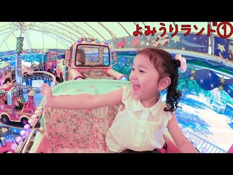 前編♡よみうりランドで遊んできたよ〜!お出かけ☆遊園地himawari-CH