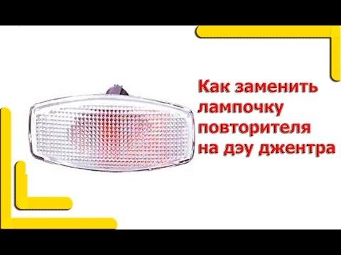 Как заменить лампочку повторителя на дэу