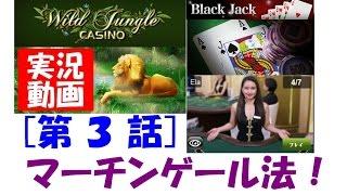 オンラインカジノの実況です!【第3回】 ワイルドジャングルカジノのライブブラックジャックを実況します! カジノホームページはコチラ↓ http://www.wildjunglecasino.com/ ...