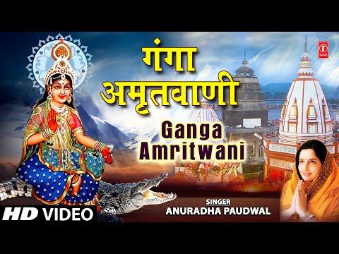 Ganga Amritwani Full By Anuradha Paudwal I Ganga Amritwani