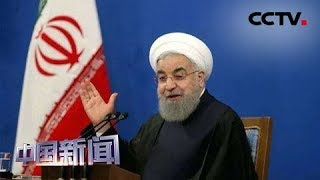 [中国新闻] 伊朗:将进一步减少履行伊核协议义务 | CCTV中文国际