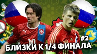 UEFA EURO 2012 за СБОРНУЮ РОССИИ в PES 2012 2