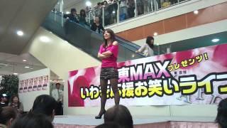 東MAXプレゼンツ!いわき応援お笑ライブ!」2011年5月15日(日)14:00~ 1...