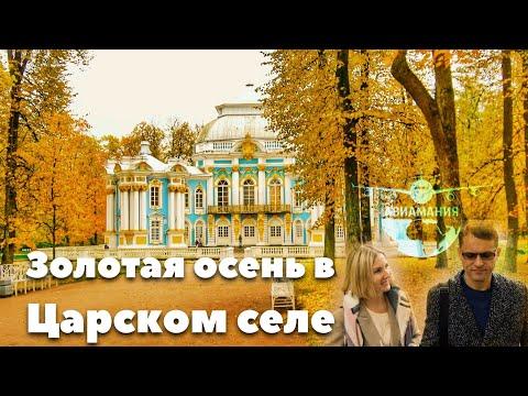 Екатерининский парк Царское село #Авиамания #Санкт-Петербург