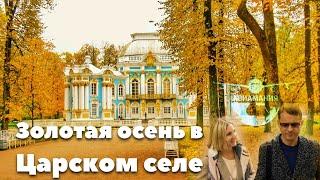 Екатерининский парк Царское село Авиамания Санкт Петербург