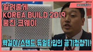 KOREA BUILD 2019 웅진코웨이 벽걸이와 스탠…