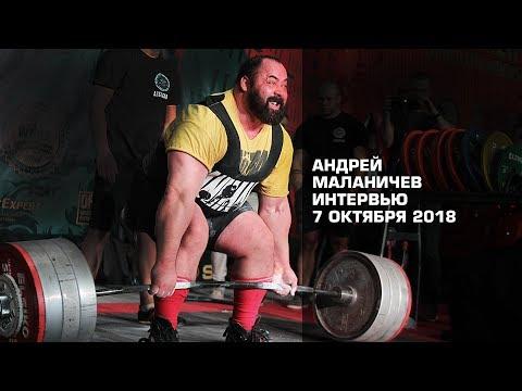 Андрей Маланичев /