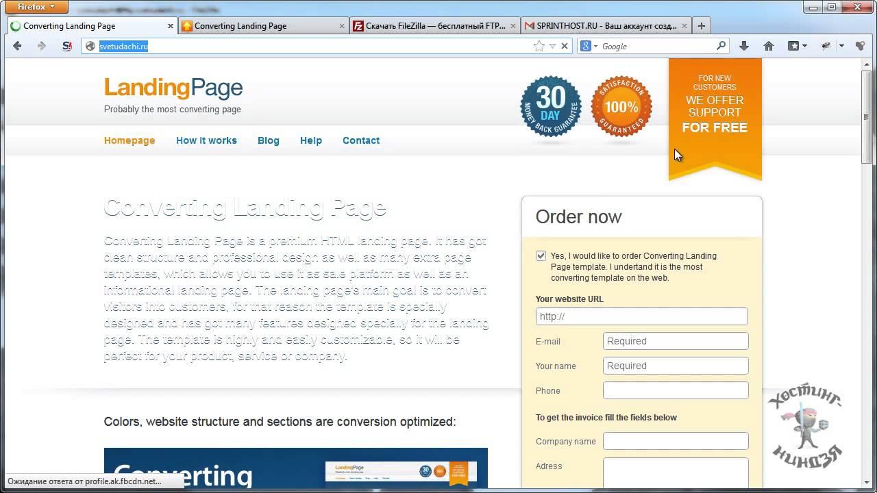 Хостинг файлов бесплатный с фтп установка php-fusion сделать сайт