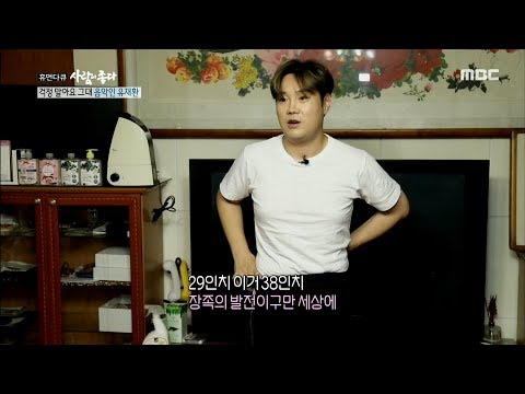 [PEOPLE] Yoo JaeHwan, trying on old clothes before going on a diet , 휴먼다큐 사람이좋다 20191015 thumbnail
